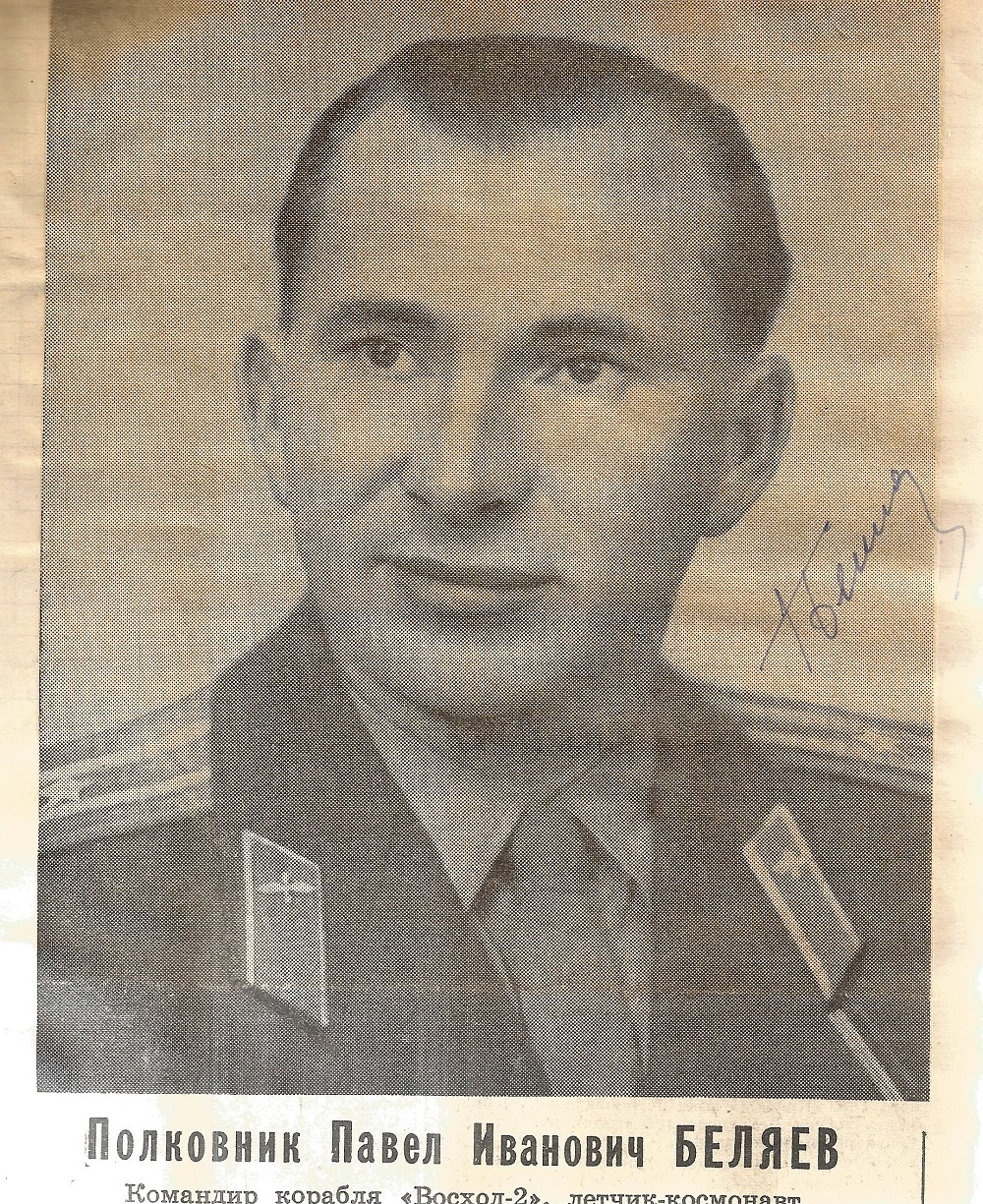 1950/60s Russian Cosmonauts multiple signed hard backed scrapbook compiled by a worker at Baikonur - Image 19 of 22