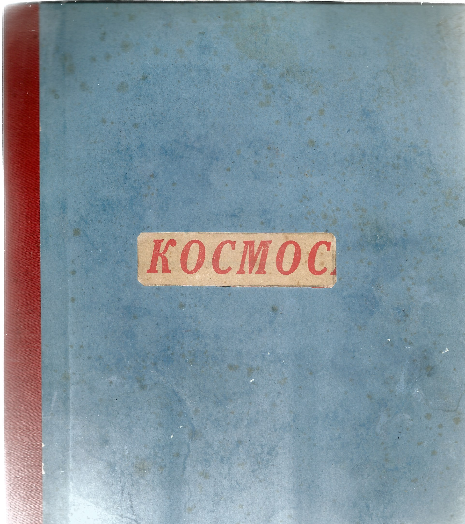 1950/60s Russian Cosmonauts multiple signed hard backed scrapbook compiled by a worker at Baikonur