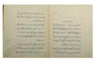 A POLITICAL LAMENT Iran, dated Rajab 1304 AH (March - April 1887)