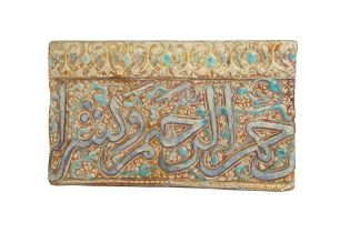 A KASHAN MOULDED COPPER LUSTRE AND COBALT BLUE CALLIGRAPHIC POTTERY TILE Kashan, Ilkhanid Iran, late