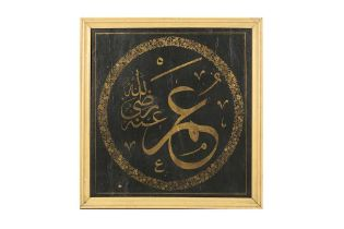 A GILT AND LACQUERED CALLIGRAPHIC ROUNDEL Ottoman Turkey, late 19th century