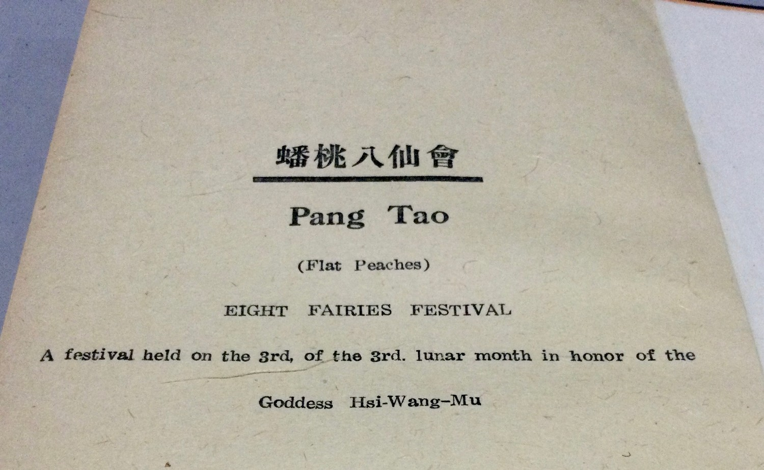Chinese fairy book with figures. - Image 5 of 7