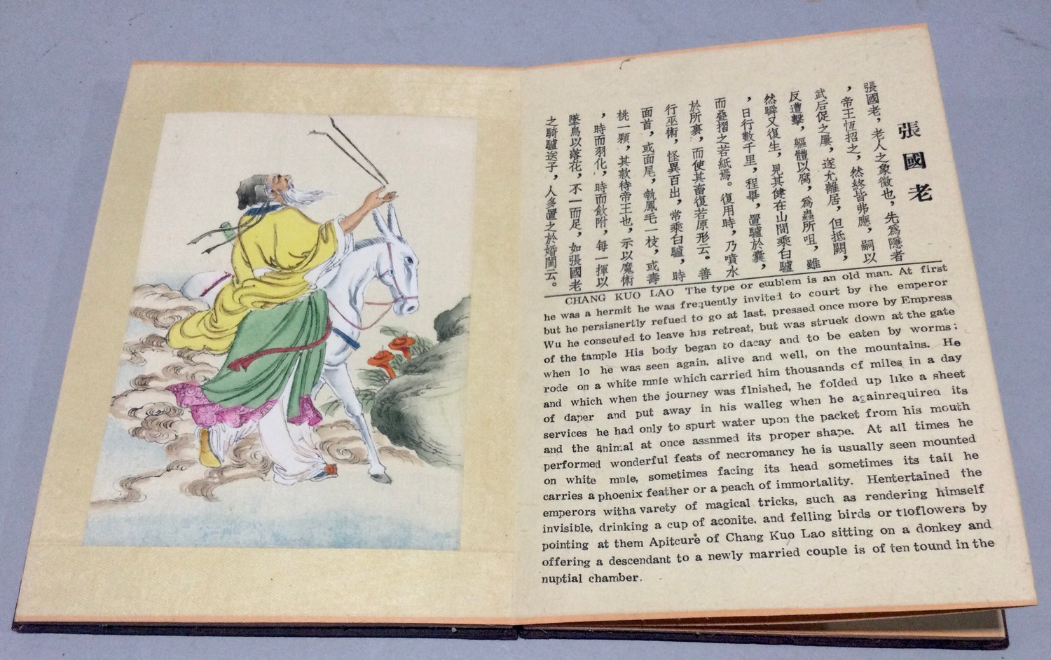Chinese fairy book with figures. - Image 7 of 7