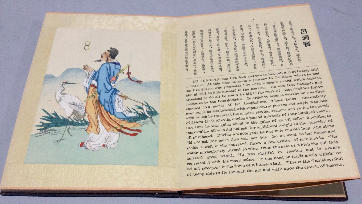 Chinese fairy book with figures. - Image 4 of 7