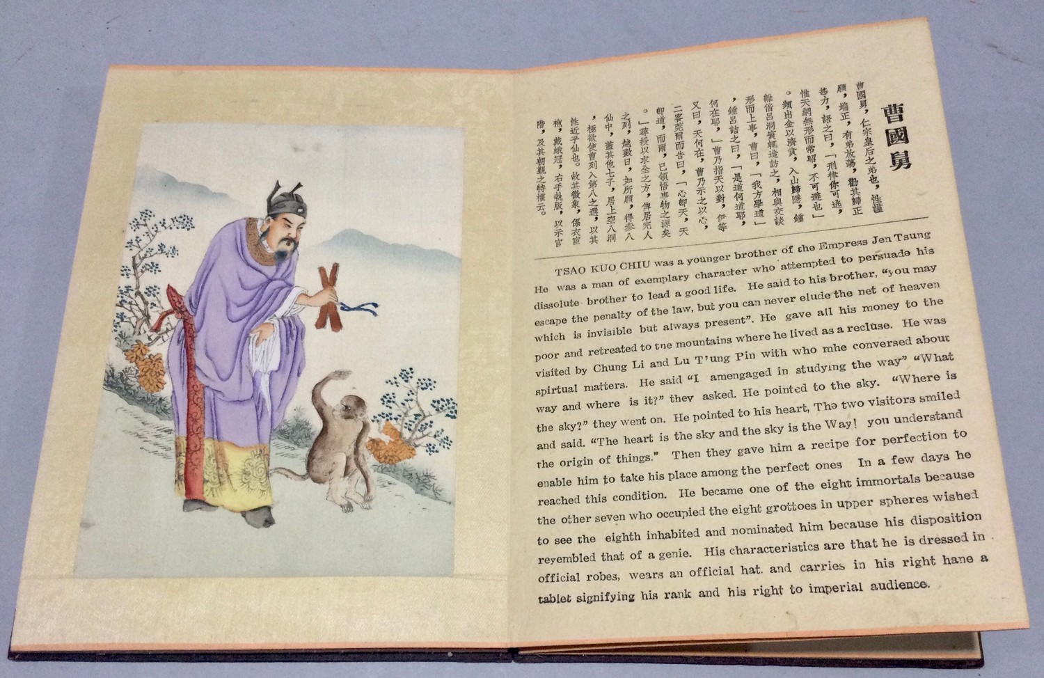 Chinese fairy book with figures. - Image 2 of 7