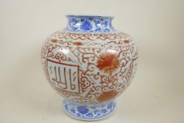 A Chinese porcelain vase with stylised bands of red and blue scrolls and flowers, with panels of