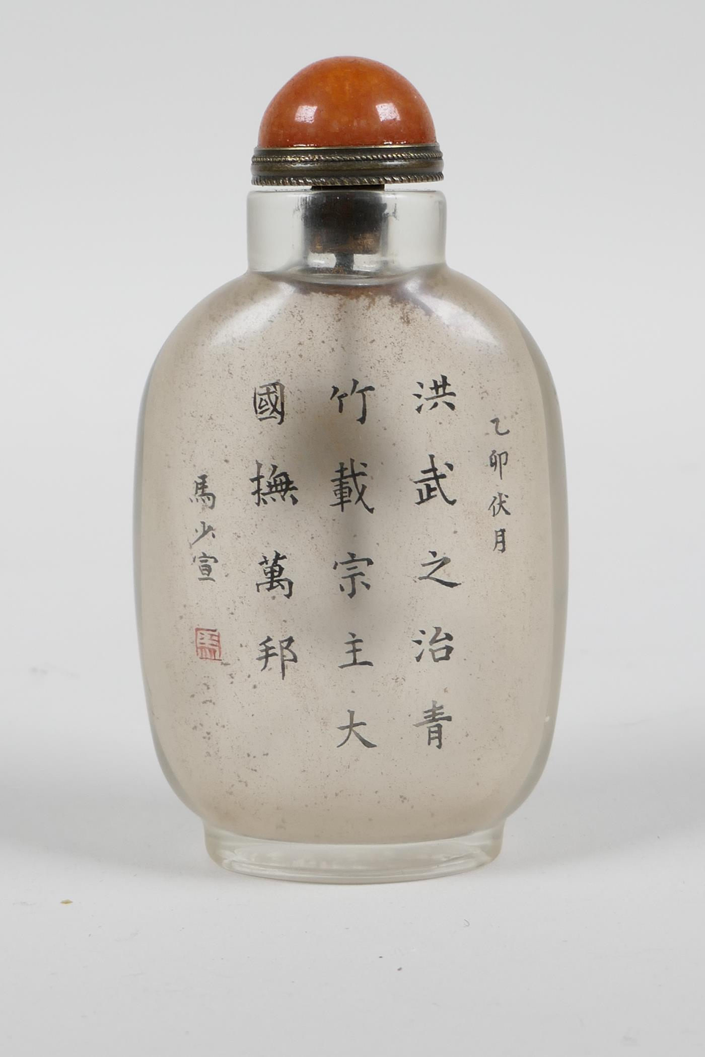 A Chinese reverse decorated glass snuff bottle depicting a Chinese gentleman, with a character - Image 2 of 2