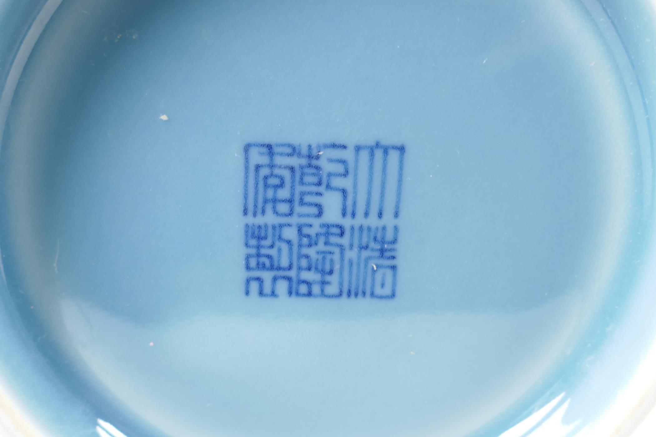 "A Chinese blue glazed porcelain vase with underglaze floral decoration, seal mark to base, 11"" high - Image 4 of 4"