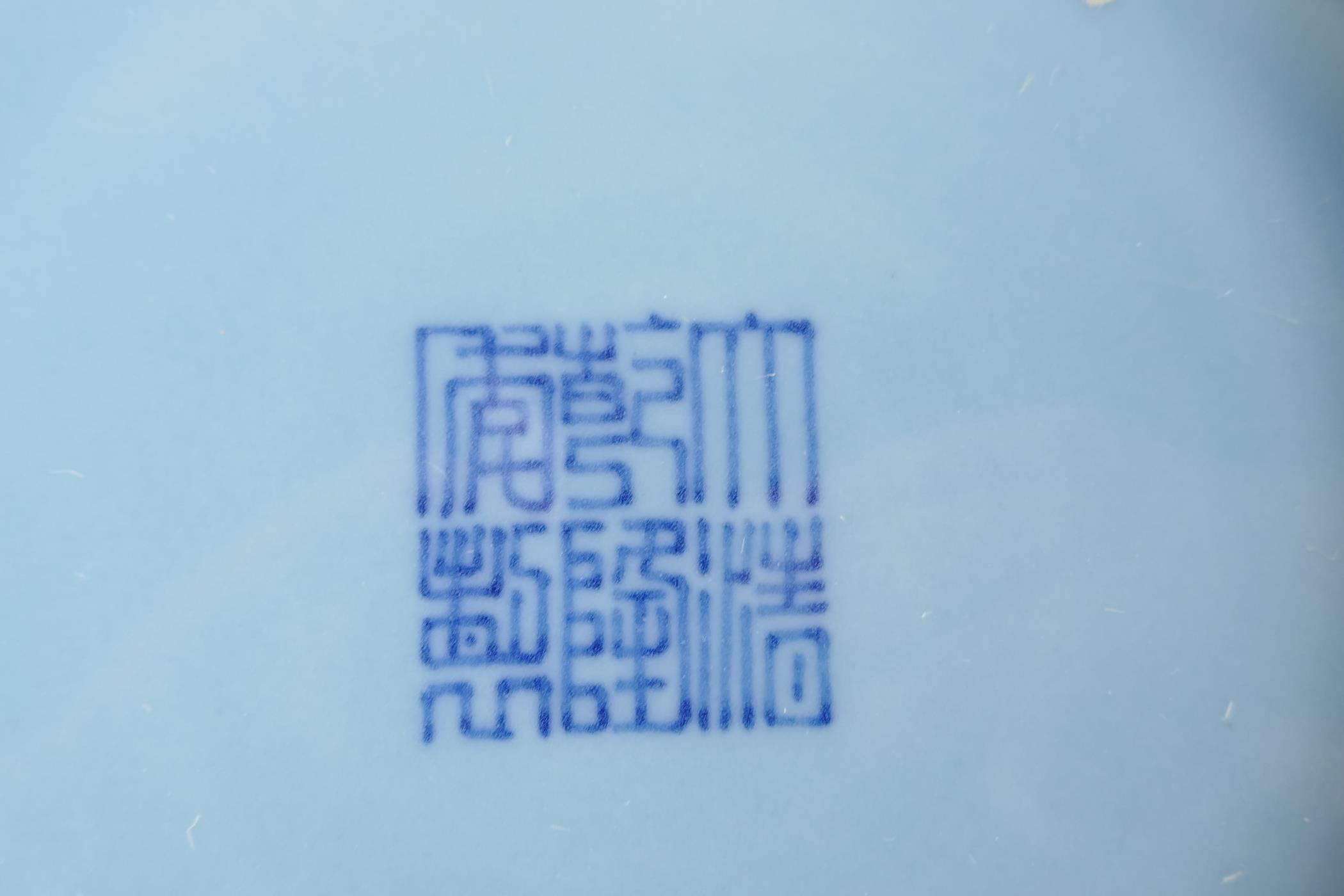 "A Chinese blue glazed porcelain flower shaped dish, seal mark to base, 8"" - Image 4 of 4"