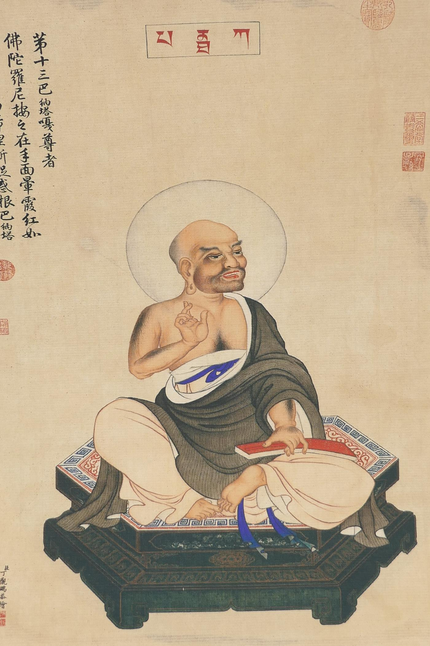 """A set of six Chinese prints depicting venerated wise men, 8"""" x 11"""" - Image 2 of 7"""