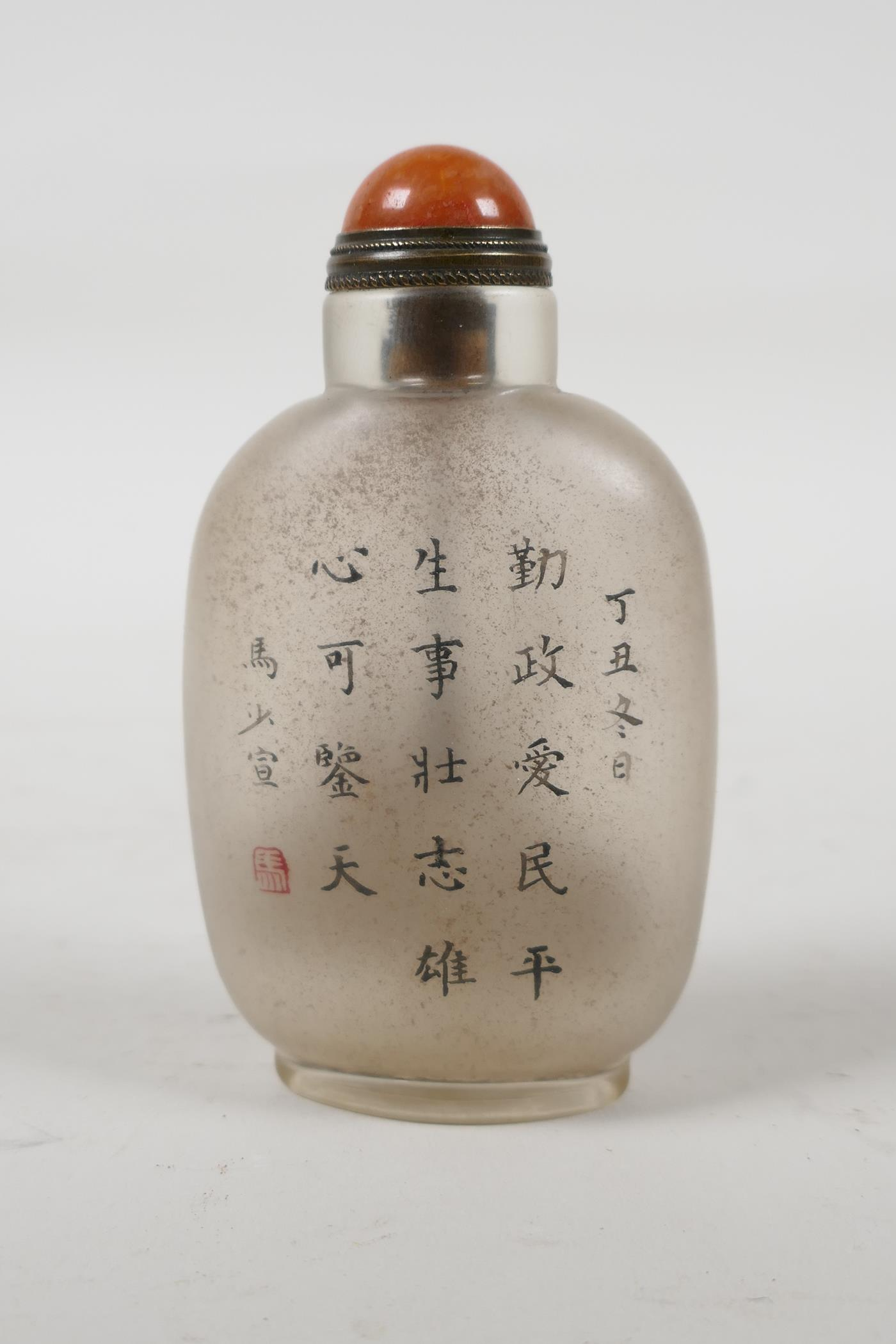 """A Chinese reverse decorated glass snuff bottle depicting George III, inscription verso, 3½"""" high - Image 2 of 2"""