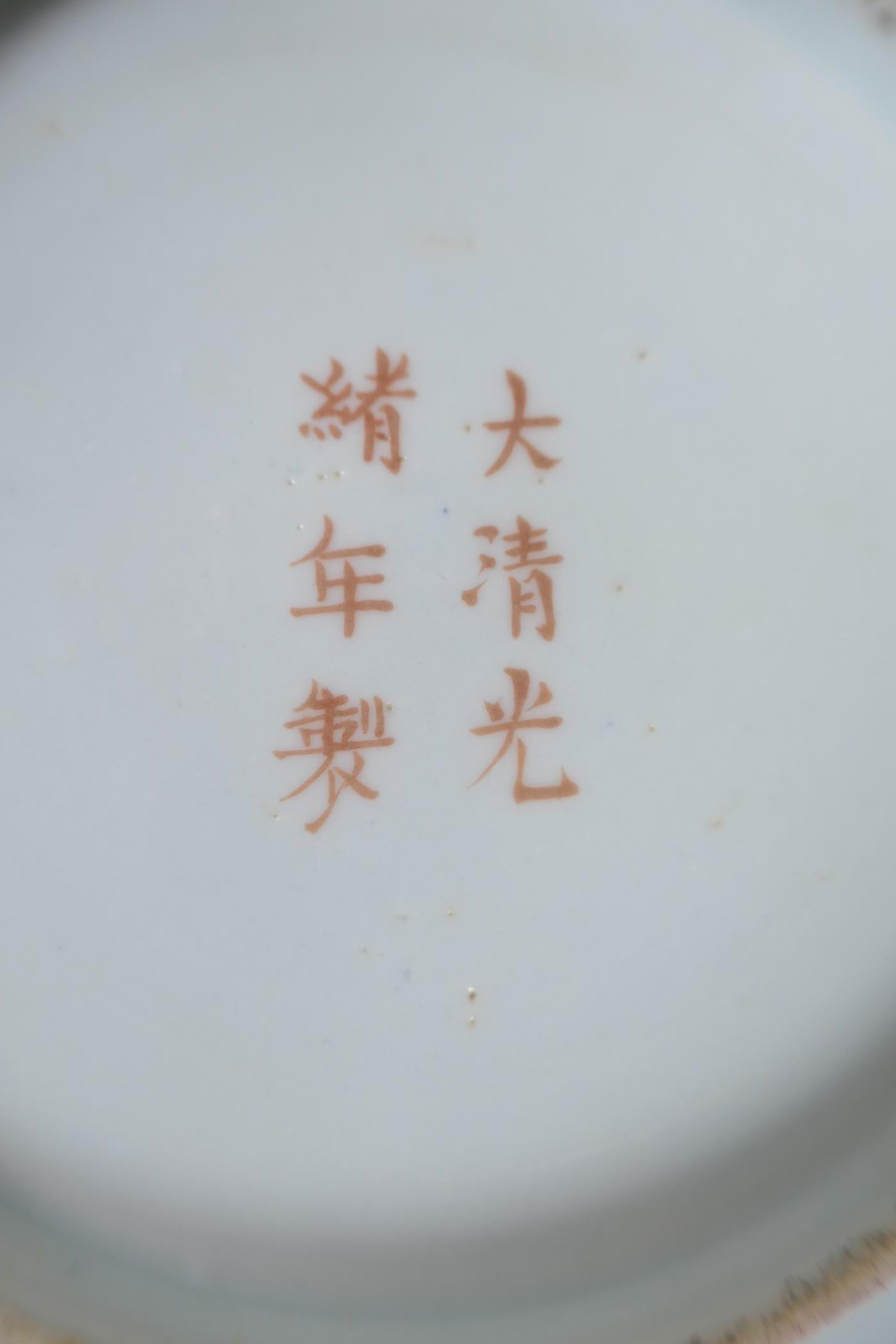 """Four late C19th Chinese porcelain plates decorated with symbols, on a yellow ground, 7"""" diameter, - Image 5 of 7"""