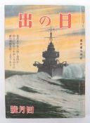 WW2 Japanese Wartime Propaganda Book
