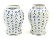 """A pair of Chinese blue and white vases with script decoration. Approx. 5 1/2"""" high (2) Please Note -"""