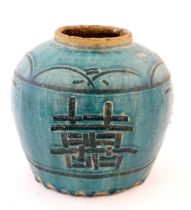 """A Chinese ginger jar / vase with a turquoise glaze and character mark decoration. Approx. 7 1/2"""""""