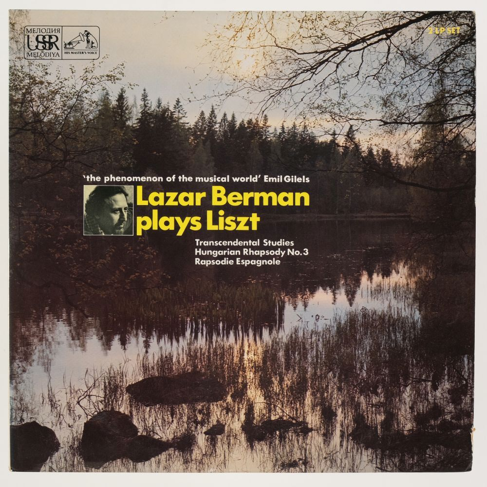 * Classical Records. Collection of approx. 200 classical records by popular composers and artists - Image 5 of 7