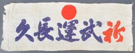 RARE ORIGINAL WWII IMPERIAL JAPANESE KAMIKAZE HEADBAND / HEAD SCARF