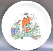 KANGXI PERIOD CHINESE SANXING CHARGER PLATE IN FAMILLE VERTE