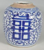 LARGE BLUE AND WHITE CHINESE ORIENTAL GINGER JAR