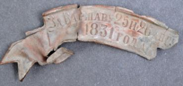 IMPERIAL RUSSIAN ARMY WARSAW BATTLEFIELD RELIC