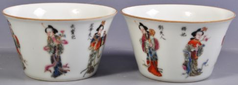 PAIR OF CHINESE DAOGUANG PERIOD PORCELAIN TEA BOWLS