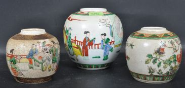 COLLECTION OF THREE 20TH CENTYURY CHINESE GINGER JARS