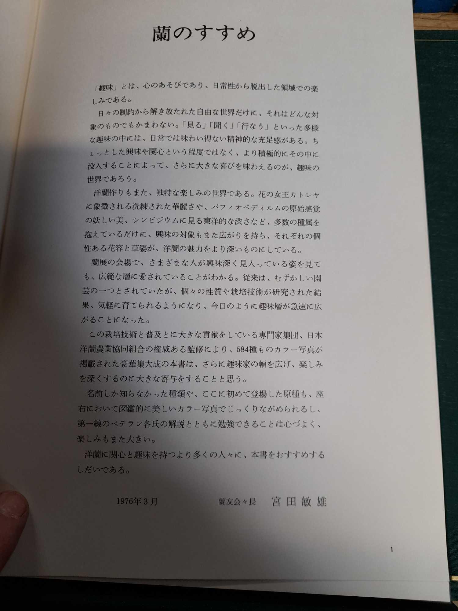 2 ORIENTAL BOOKS - Image 4 of 14