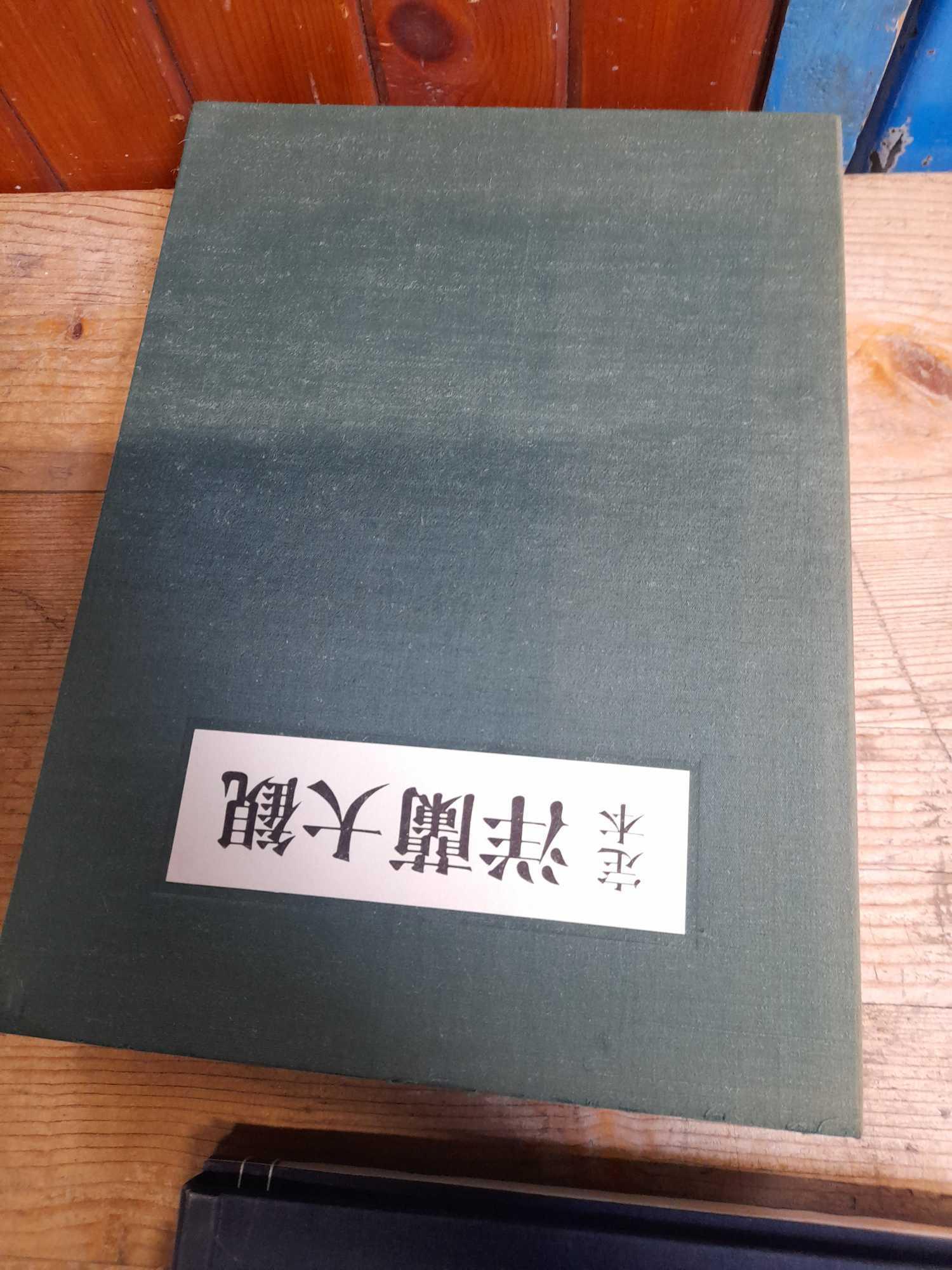 2 ORIENTAL BOOKS - Image 8 of 14