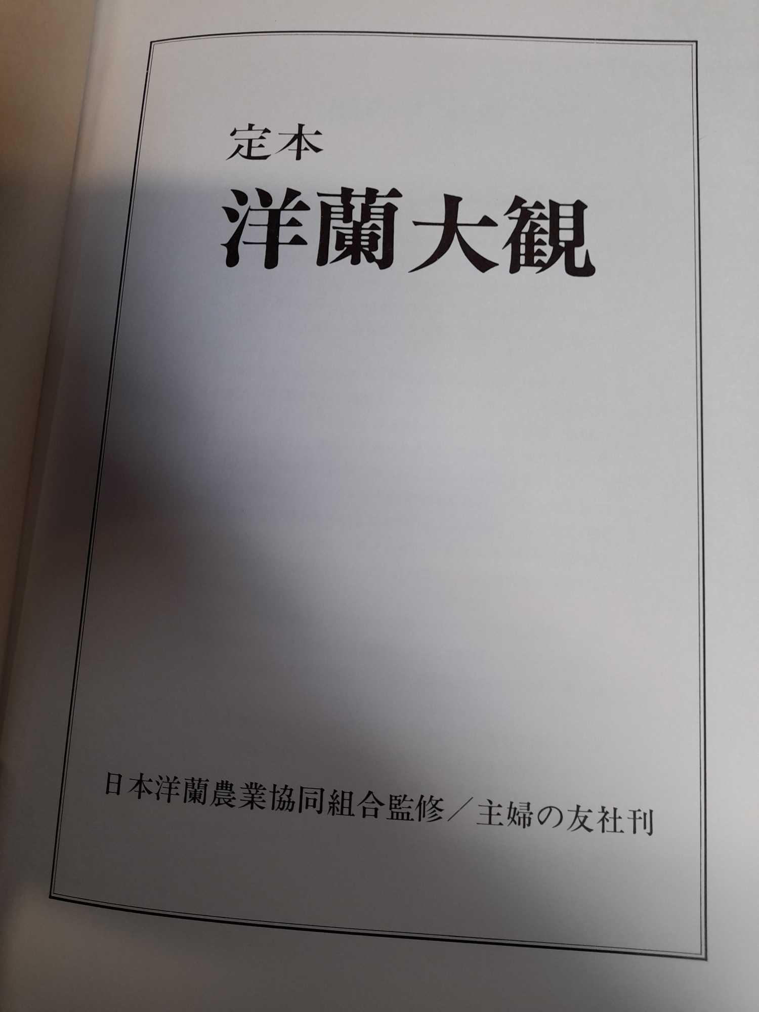 2 ORIENTAL BOOKS - Image 3 of 14