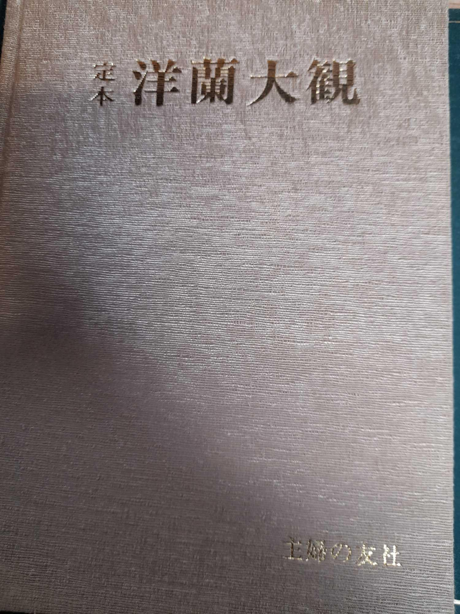 2 ORIENTAL BOOKS - Image 2 of 14