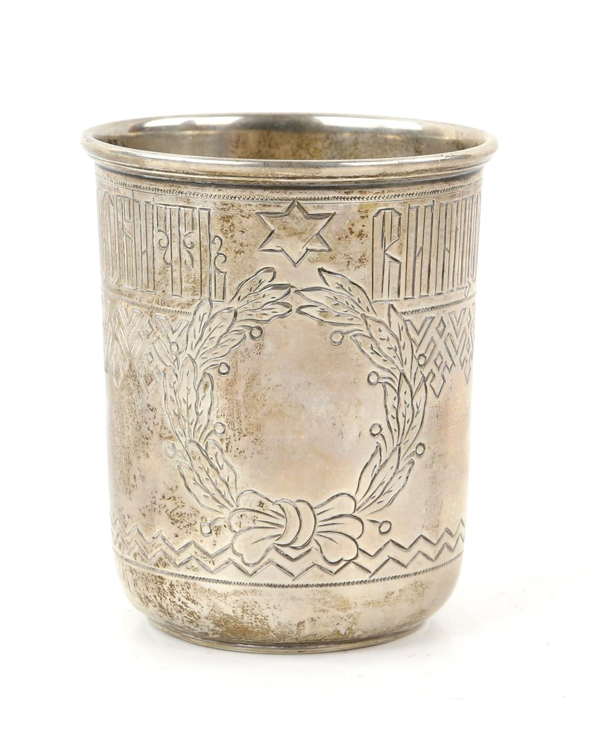19th century Russian silver beaker with engraved decoration, maker's mark 'CNA', Moscow, 1883, 2.