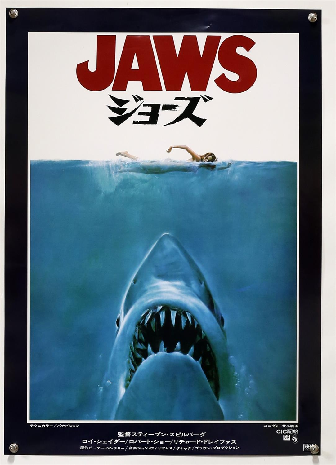 Jaws (1975) Japanese B2 film poster, artwork by Roger Kastel, rolled, 20.25 x 28.5 inches.