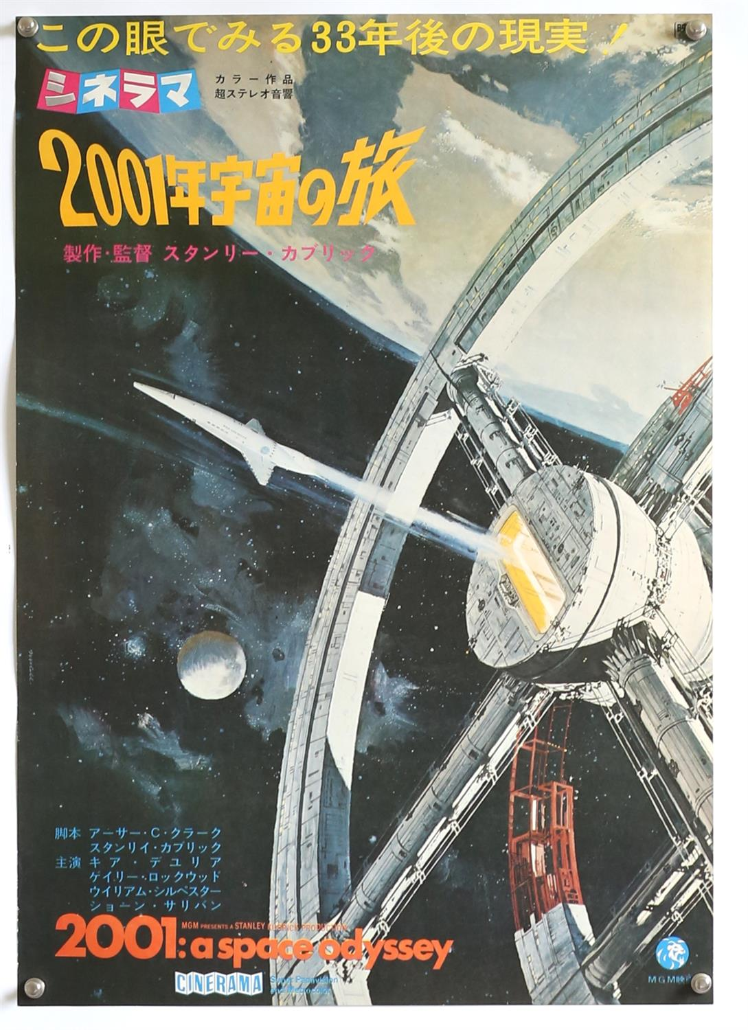 2001: A Space Odyssey (1968) Japanese B2 film poster, Cinerama style with artwork by Bob McCall,