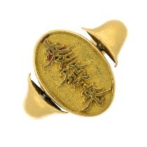 A swivel panel signet ring, with Chinese symbols.