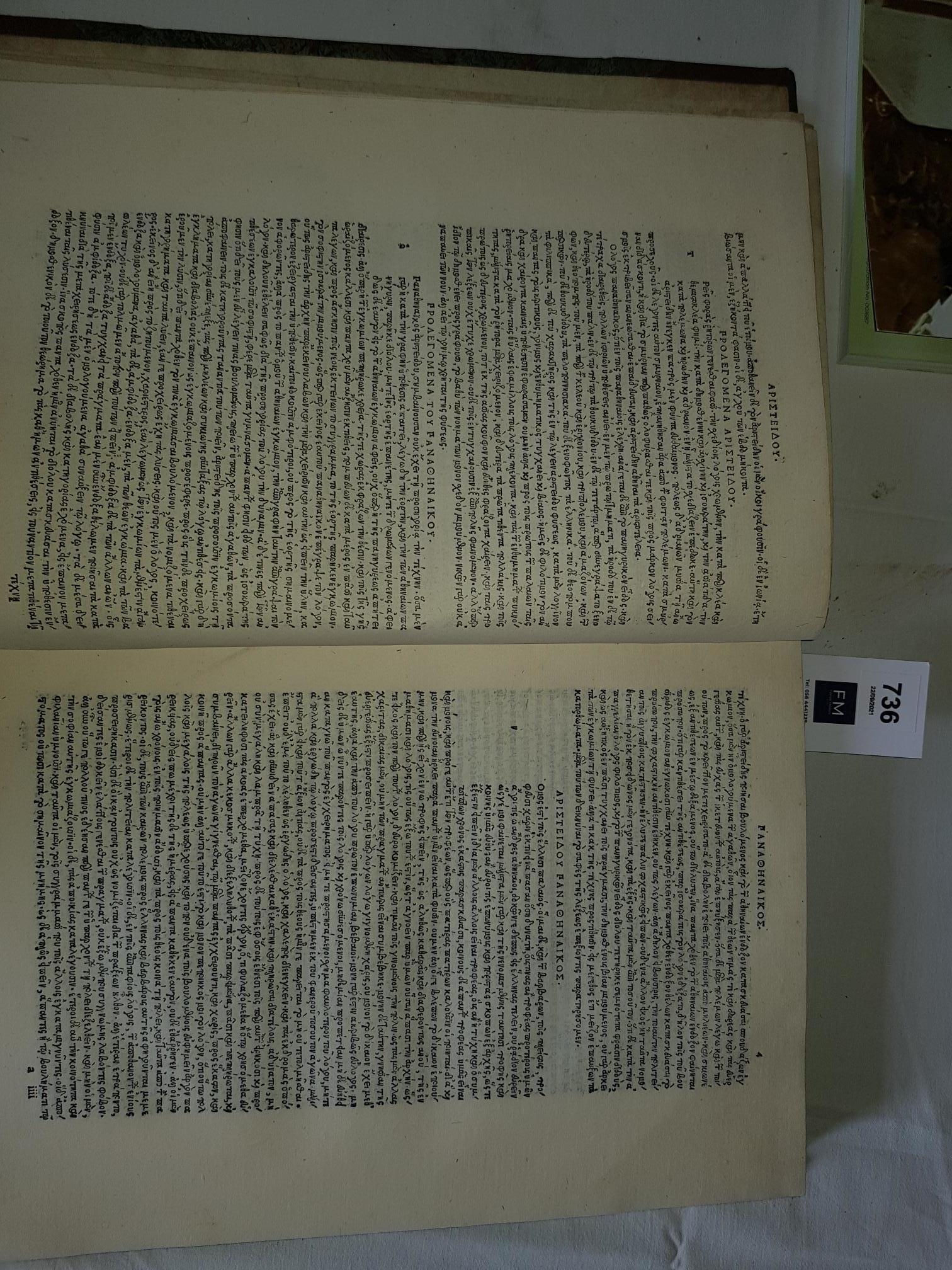 Aristeides (Publius Aelius) Orationes Aristidis, Folio Florence (Philippi Giunta) 1517. Simple title - Image 3 of 4
