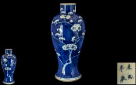 Chinese Blue and White Antique Vase Decorated with Cherry Blossom with Chinese character mark to