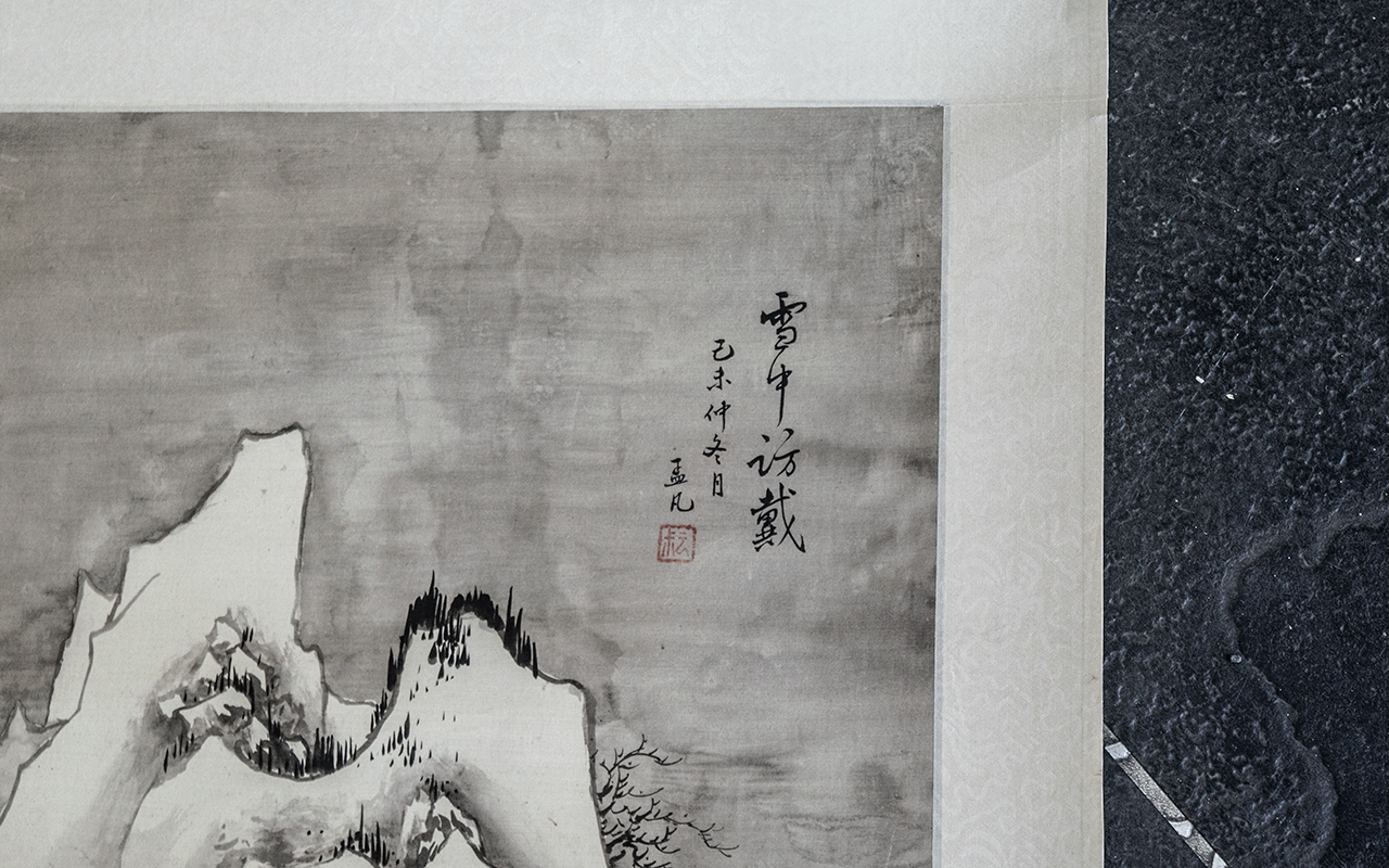 Chinese Early 20th Century Ink Painted Scroll depicting a figure walking in a mountainous landscape; - Image 2 of 4