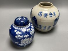 Two Chinese blue and white jars, late 19th century/early 20th century, largest 16cm
