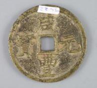 China, coins, Xianfeng (1851-1861) AE 100 cash, Xi'an mint, Shaanxi Province, Hartill CCC-22.950,