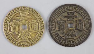 Vietnam coins, Annam, Canh Thinh (1793-1802) two bronze 60-Van Large Cash, Schroeder 480 and 481,