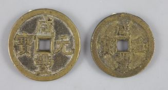 China, coins, Xianfeng (1851-61), AE 50 cash and AE 100 cash, both Board of Works mint, Peking, 50