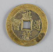 China, coins, 'Qixiang' bronze one cash, 'Qi Xiang tong bao', finely cast but probably a copy, 28mm,