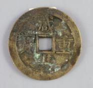 China, coins, Xianfeng (1851-61), AE 50 cash, Board of Works mint, Peking, Hartill CCC-22.759, 55mm,