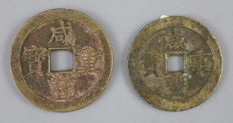 China, coins, Xianfeng (1851-1861) two AE 50 cash, the first Wuchang mint, Hubei Province, Hartill