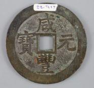 China, coins, Xianfeng (1851-61), AE 100 cash (58.56g), Suzhou mint, Jiangsu Province, Hartill CCC-
