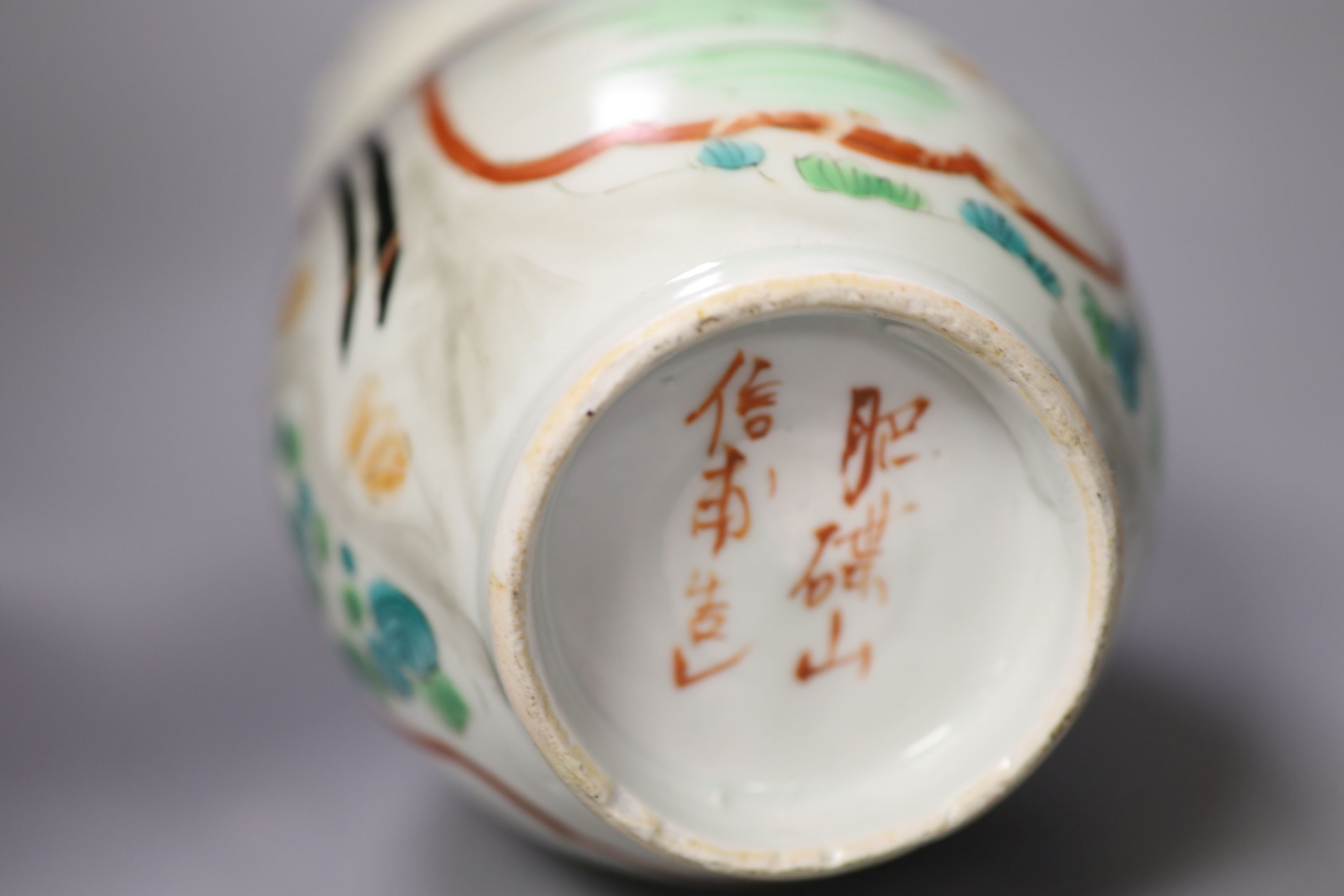 An 18th century Chinese famille rose bowl, a Japanese porcelain vase and and invalid cup, tallest - Image 7 of 7