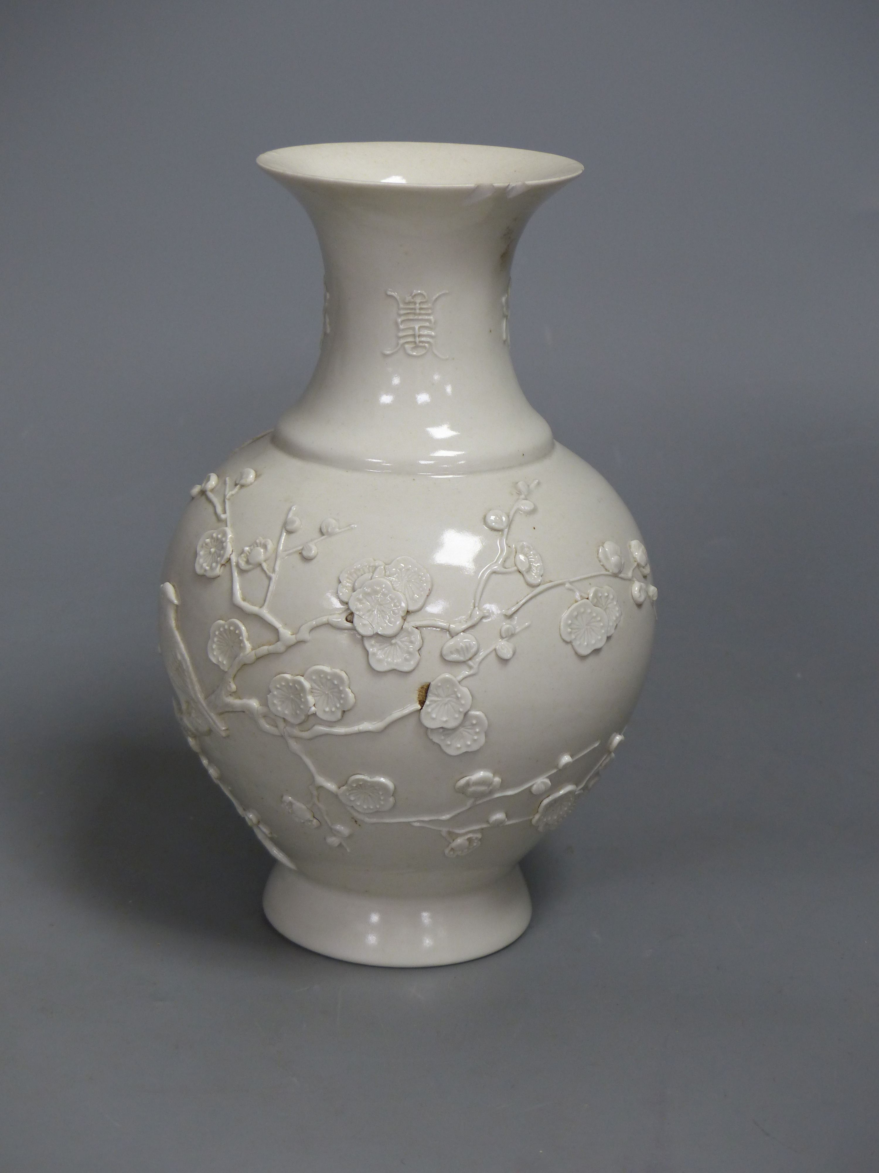 A Chinese white glazed vase Wang Bingrong seal mark, height 18.5cm - Image 2 of 4