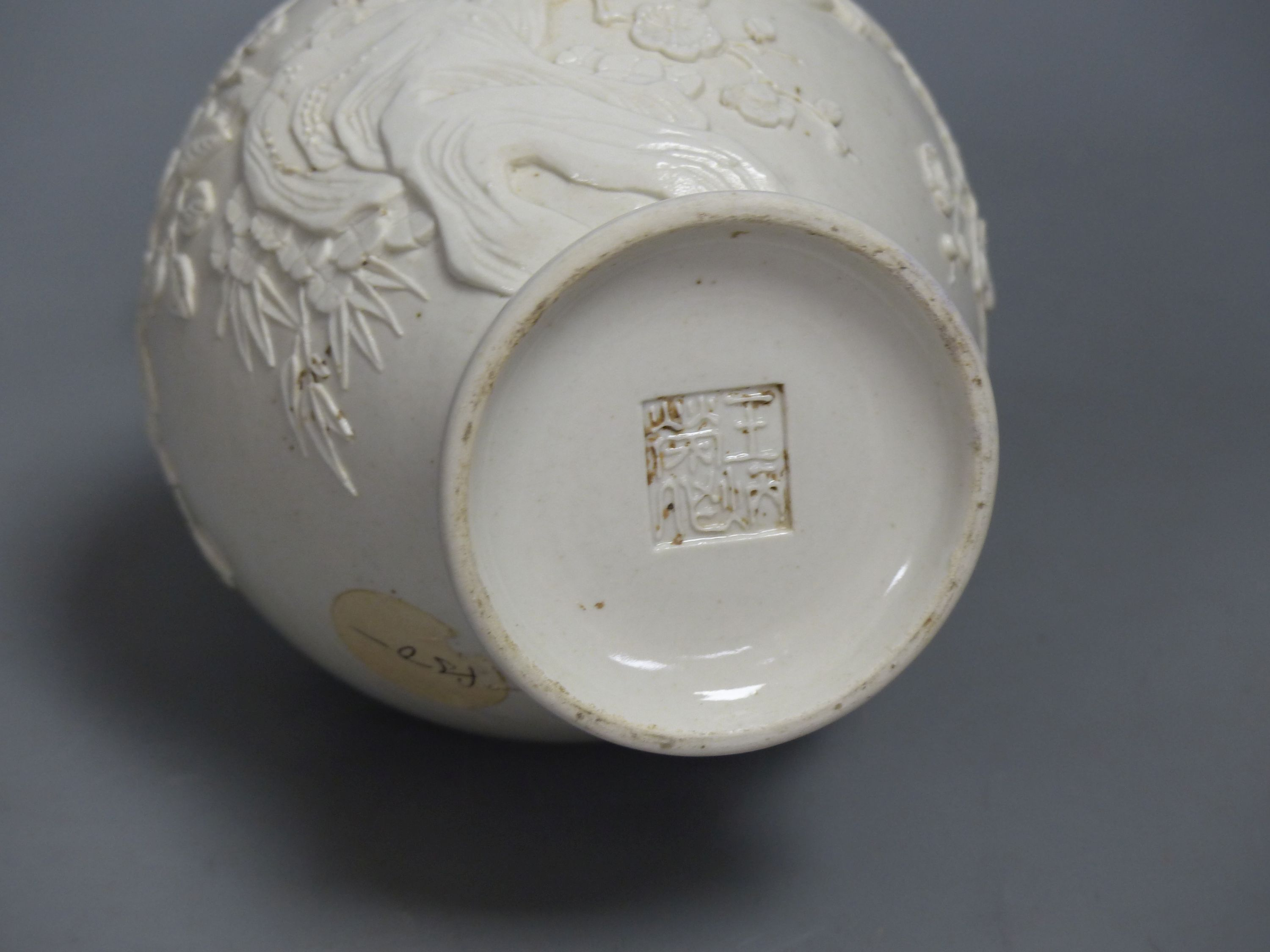 A Chinese white glazed vase Wang Bingrong seal mark, height 18.5cm - Image 4 of 4