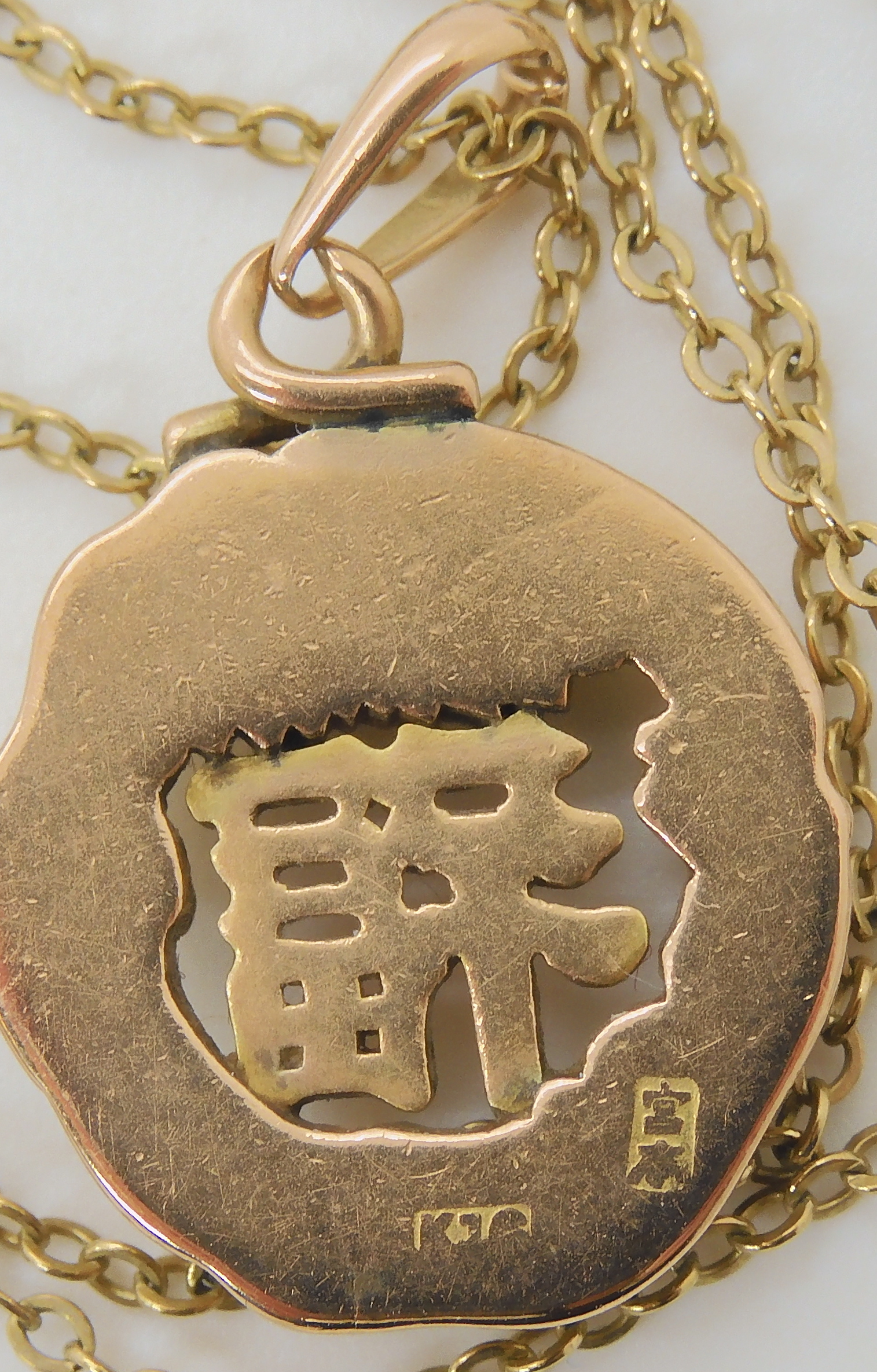 A CHINESE 16K GOLD DRAGON PENDANT the dragon coiled around a Chinese symbol, Chinese stamps to the - Image 3 of 3