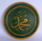 A MIDDLE EASTERN ISLAMIC TURKISH CARVED WOOD CALLIGRAPHY PANEL. 39 cm diameter.